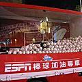 ESPN加油NON-STOP(高雄站)