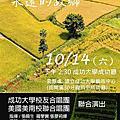 2017.10.14永遠的故鄉音樂會