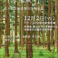 2017.12.02 成大校友合唱團南團成立十週年之演唱會
