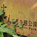 20111029 富陽自然生態公園