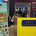 20120129 鬥牛士Pizza Pasta