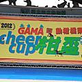 20120519 遊戲橘子運動會