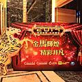 20140127 2014 辣椒集團 年終饗宴