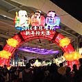 20140216 2014 台北燈會