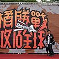 20110528 遊戲橘子運動會