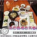 20170418 茶自點複合式餐飲 斗六旗艦店
