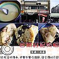 20170420 台南好記肉粽