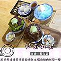 20170506 仙玉甜食