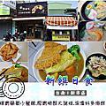 20170501 新饌日食