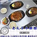 20170429 老夫子牛排館