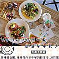 20170510 MAP LAB 健康低脂創意早午餐沙拉
