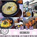 20170511 大韓名鍋