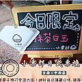 20170516 小栗郎日式栗燒