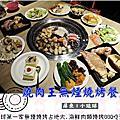 20170606 燒肉王-晚餐