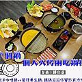 20170611 半個鍋 個人火烤兩吃鍋物 歸仁店