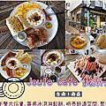 20170619 Joule Cafe找樂子