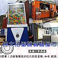 20170712 巨大扭蛋機貨櫃屋市集