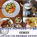 20170709 Les Petits Pots 小銅鍋
