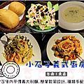 20170717 小石子義式廚房
