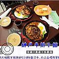 20170721 紳戶牛排小館 生產店