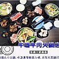 20170722 牛墟牛肉火鍋店