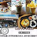 20170807 Caffe bene 海安藝文門市