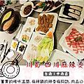 20170805 川蜀-四川麻辣燙