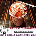 20170405 PASCUCCI咖啡連鎖店-南浦站-春櫻粉韓玩釜山8日