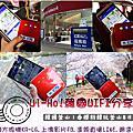 20170405 Wi-Ho!特樂通-韓國WIFI分享器
