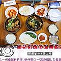 20170406 崔脊骨醒酒湯專賣店-沙上站-春櫻粉韓玩釜山8日