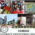 20170826 品皇咖啡觀光工廠