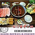 20170909 麻花重慶火鍋 善化店