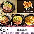 20170920 Pepper Lunch胡椒廚房