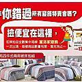 ◆今年你錯過所有~床墊&寢具~特賣會嗎?~全省明牌寢飾全數集中在◆富洛家舒眠美學館◆一次出清-每樣商品數量有限-售完為止!!!!!!