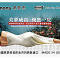 ~您買到SIMMONS改裝水貨嗎?席夢思Simmons名床:全系列均原裝進口,決無在台生產。