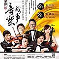 20140714音樂家