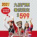 2021九族FUN暑假優惠最低價599元起