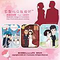 【囍】Q版創意婚禮設計