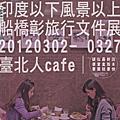 船橋彰印度旅行文件展/臺北人cafe