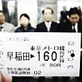 東京地鐵票