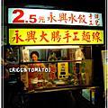 [台中] 永興街美食-永興水餃麵線