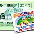 201203 大阪