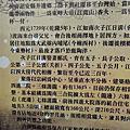 (遊記)清明節假期 台南二日遊--第一天(台南玉井-鹿陶洋江家古厝))