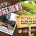 2010天國大亨之農莊派對
