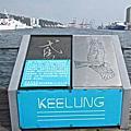 20121117基隆港