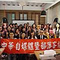 中華自媒體暨部落客協會活動