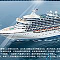 2015-04 藍寶石公主號