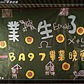 BA97 - 畢業生了沒 - 影片檔
