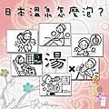 【湯】日本溫泉怎麼泡?
