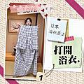 【日式旅館】浴衣怎麼穿?